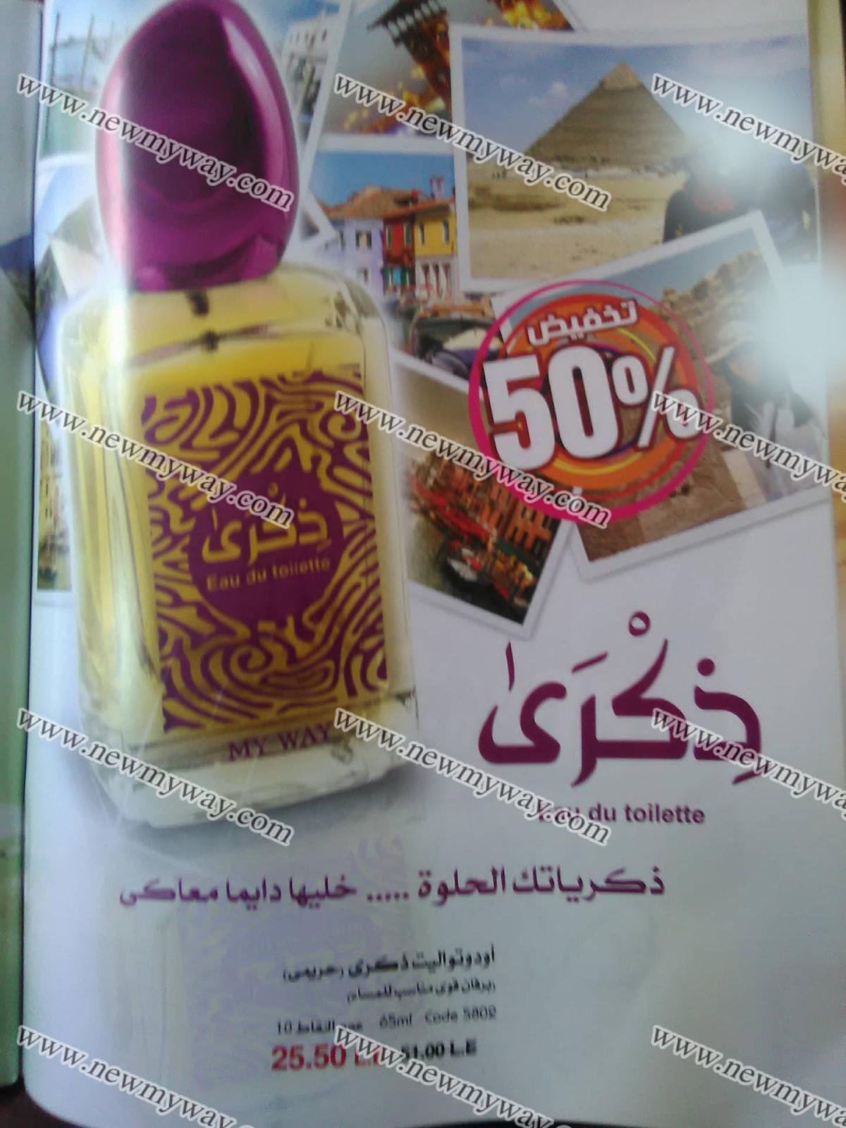 حصرياااا بالصور .. أقوى عروض كتالوج شهر 9 سبتمبر 2016 منها خصم 50 % على تندر من ماى واى فى مصر  5pos92