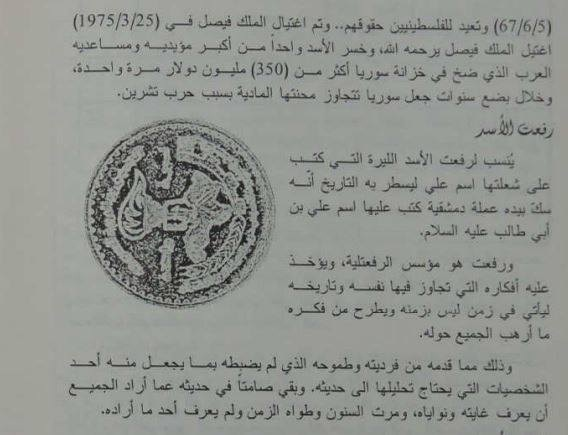 مـــلامـــــح الخـيـانـــــة  - صفحة 15 Acqyhl