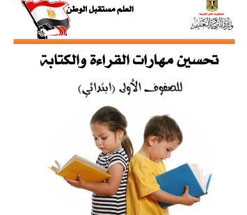 كراسة تنمية القراءة عند تلاميذ الصفوف الأول الصادر من إدارة القرائية 2016بالوزارة120 ورقة B8tv9x