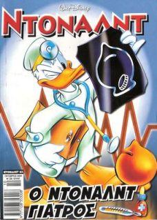 82 χρόνια Donald Duck!!! Χρόνια πολλά! Denzpu