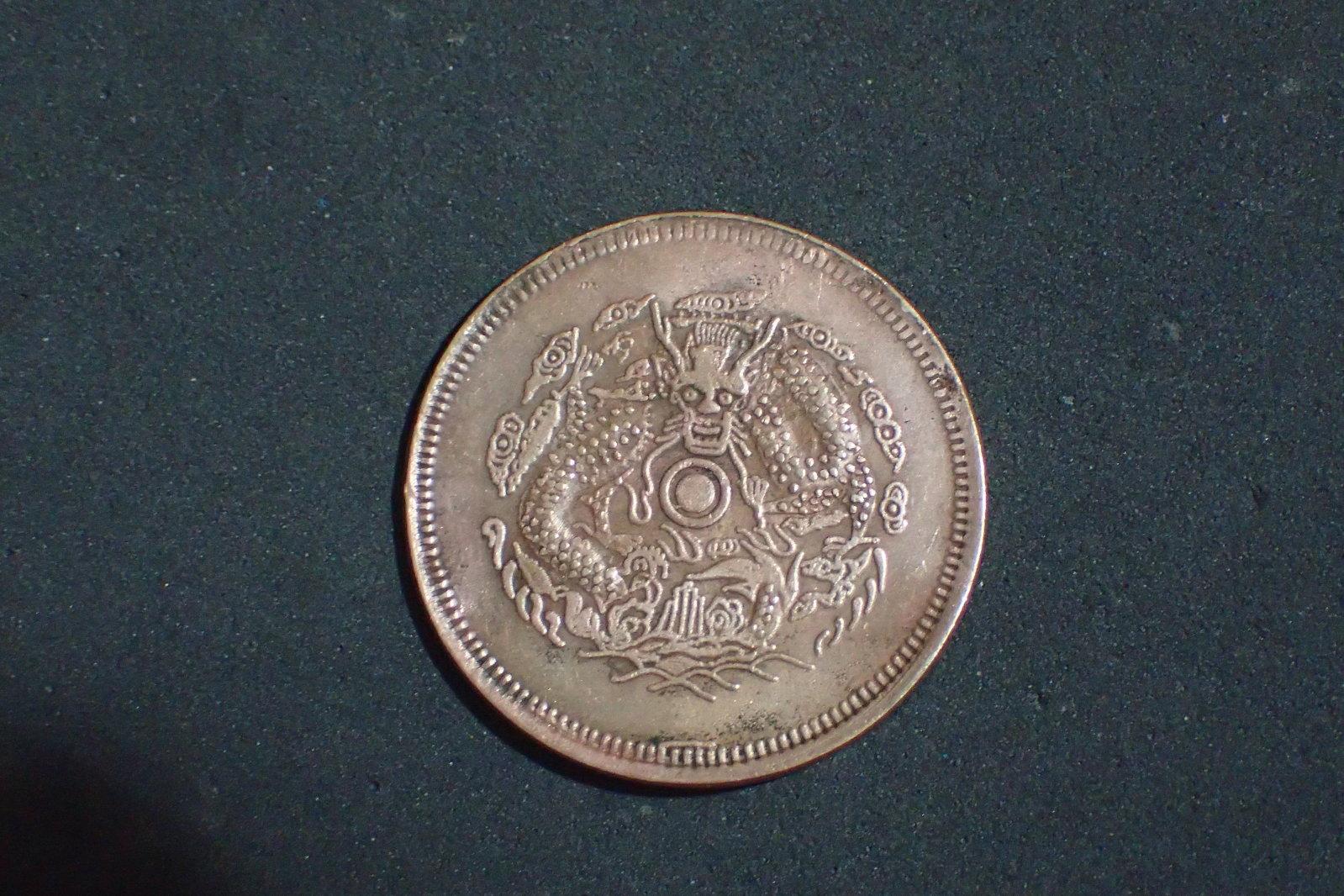 1904 GUANG XIU YUAN BAO FENG-TIEN 20 CASH Mll5z