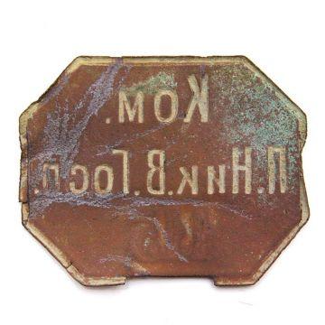 Личные (увольнительные) знаки русской армии Ncz760