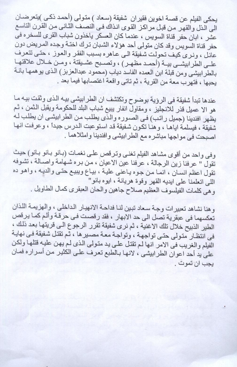 مقال - مقال صحفي : قصة حياة سعاد حسني .. مأخوذة من أحد الكتب 2006 (؟) م Oani3r