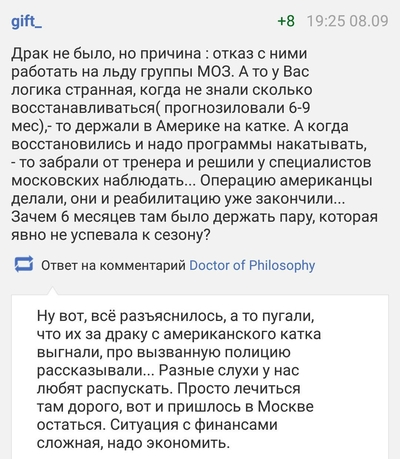 Виктория Синицина - Никита Кацалапов - 5 - Страница 26 Oft0y1