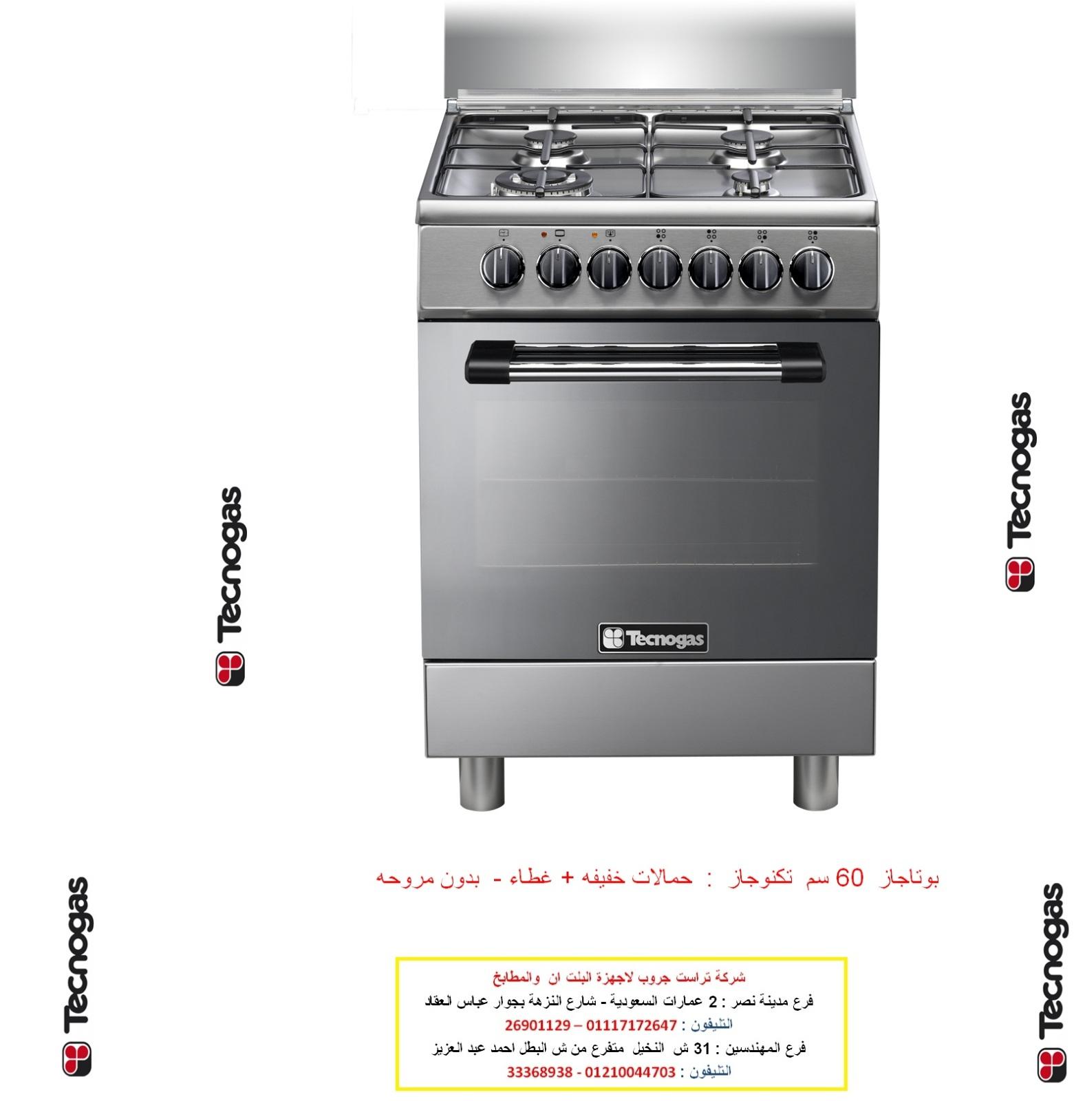 بوتاجاز ايطالى الصنع تكنوجاز 60 سم ( للاتصال 01210044703 ) Ou8kcp