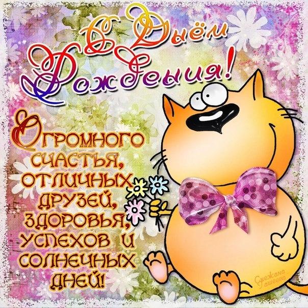 Поздравляем наших форумчан с  ДНЕМ РОЖДЕНИЯ!!! - Страница 13 R7rklz
