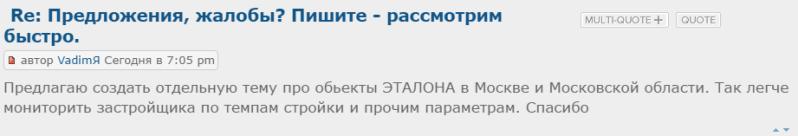 """Другие объекты застройщика """"Эталон-Инвест"""" в Московском регионе Vzd169"""