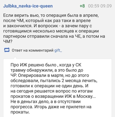 Виктория Синицина - Никита Кацалапов - 5 - Страница 26 Zjjt4m