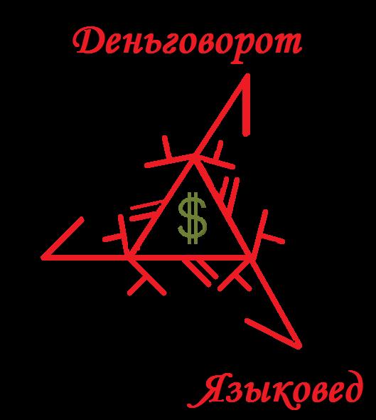 Гальдрастав  Деньговорот автор Языковед 105v688