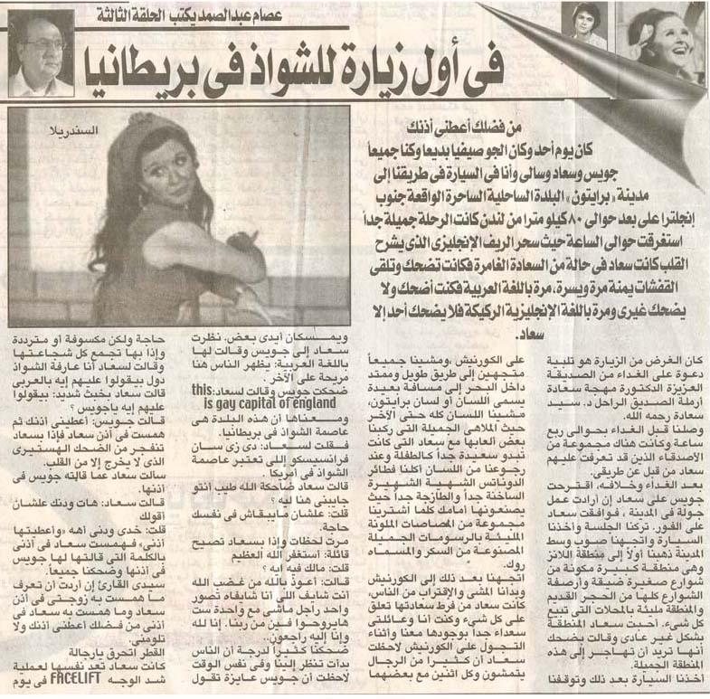 مقال - مقال صحفي : الدكتور عصام عبدالصمد .. يروي قصته مع سعاد حسني في إحدى الرحلات 2006 م 10gb9lc