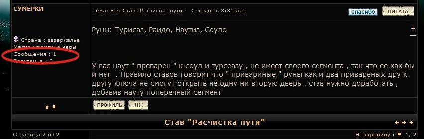"""Став """"Расчистка пути"""" - Страница 2 142ws2v"""