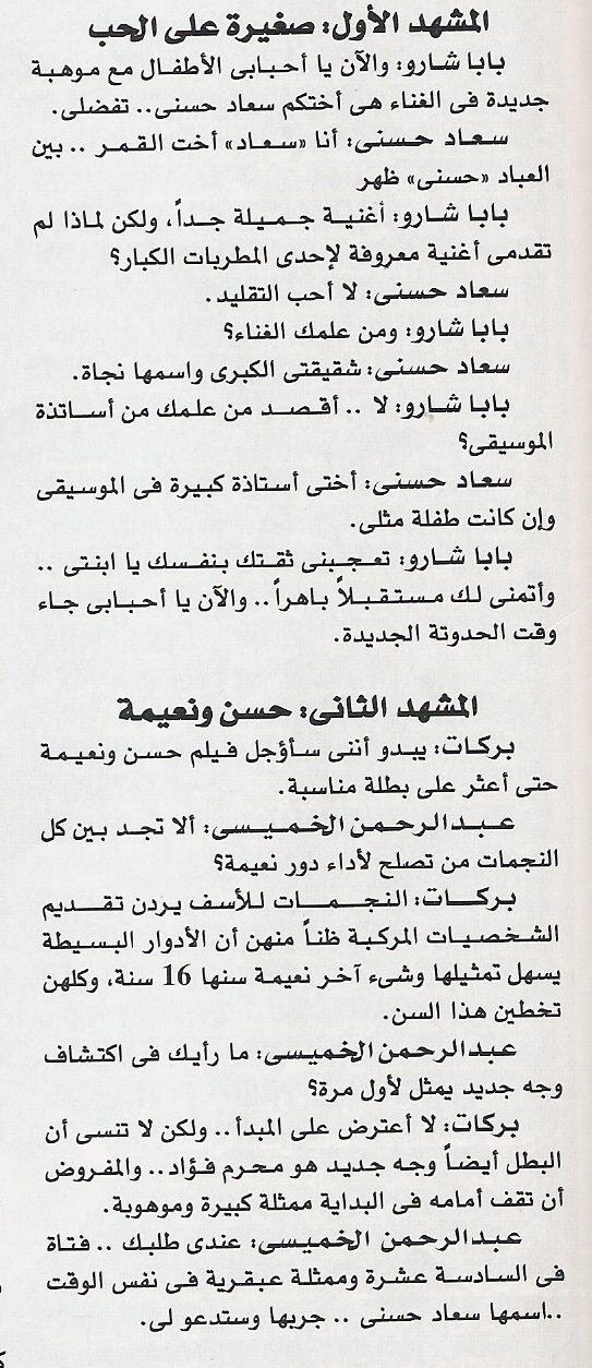 مقال - مقال صحفي : سعاد حسني في مشاهد .. قصة من تأليف محمد بهجت 2009 م (؟) م 143hjm8