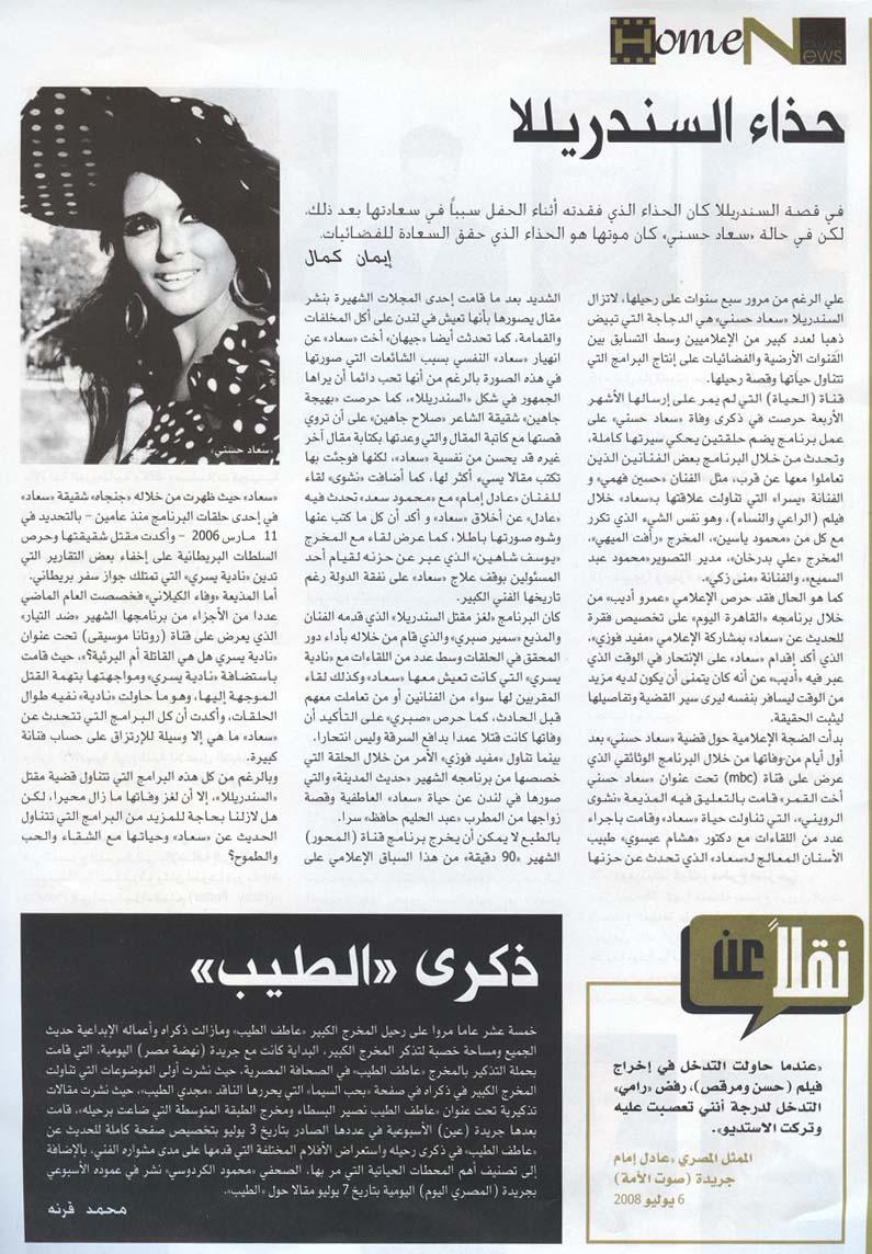مقال - مقال صحفي : حذاء السندريللا 2008 م 157mtt