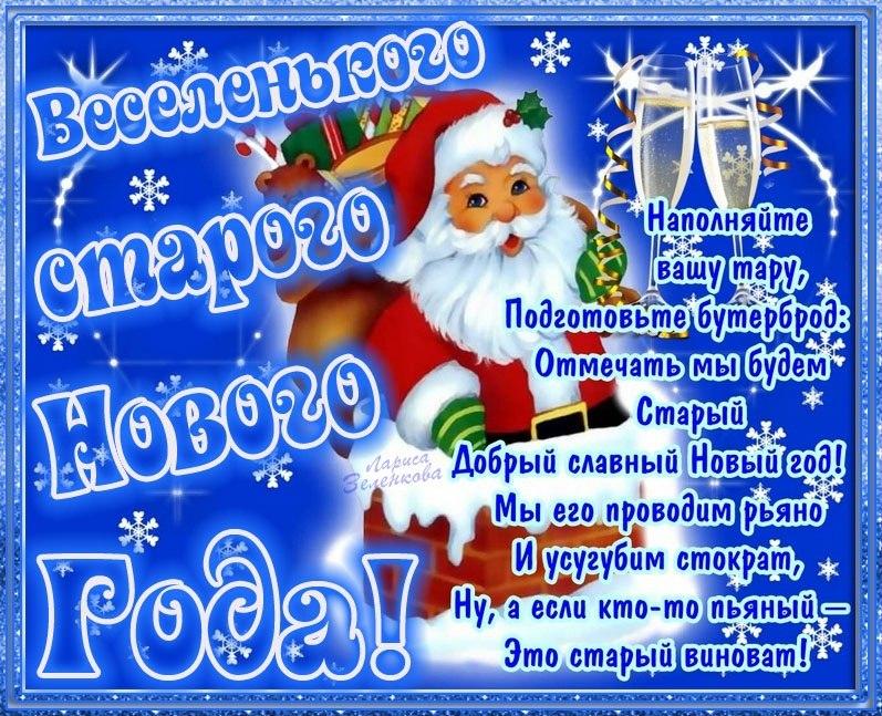Старый Новый год 1zn0wnd