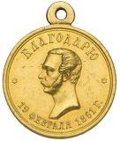 Жетон (медалевидный) « Благодарная  Россия  царю  освободителю» 209kop4