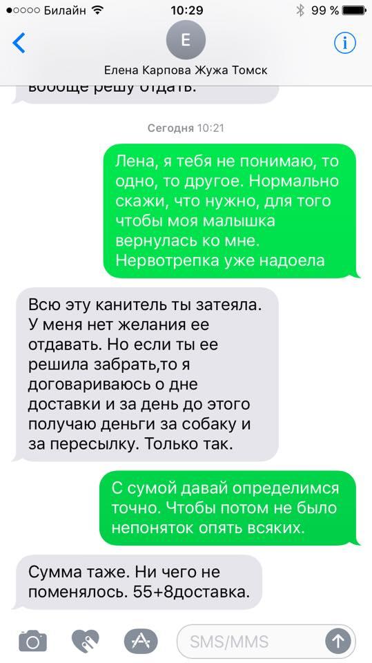 Афера Елены Карповой №???? 21b2beo