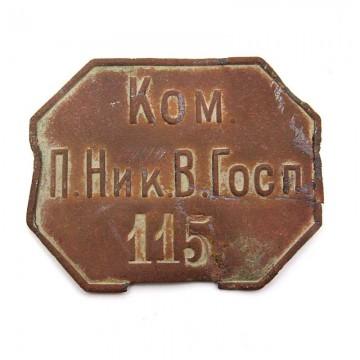 Личные (увольнительные) знаки русской армии 29zd5zp