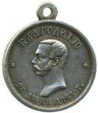 Жетон (медалевидный) « Благодарная  Россия  царю  освободителю» 2a6tp2e