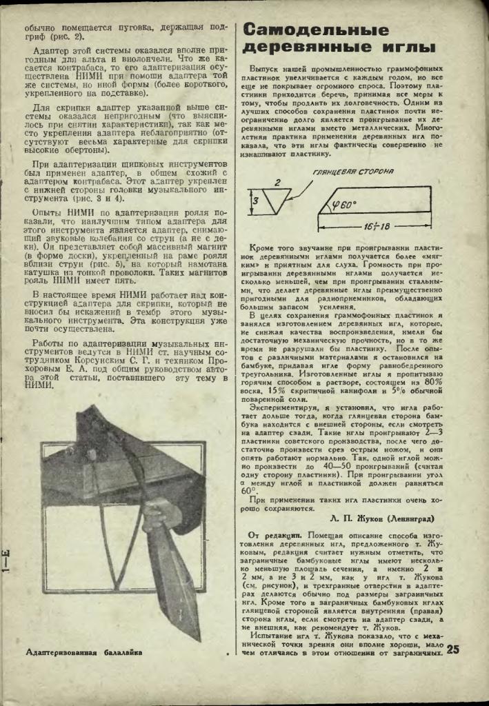 патефон - Патефон и винил - Страница 2 2a941f9