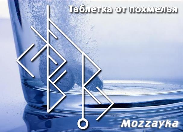 """Став """"Таблетка от похмелья"""" Автор: Mozzayka 2afa5g9"""