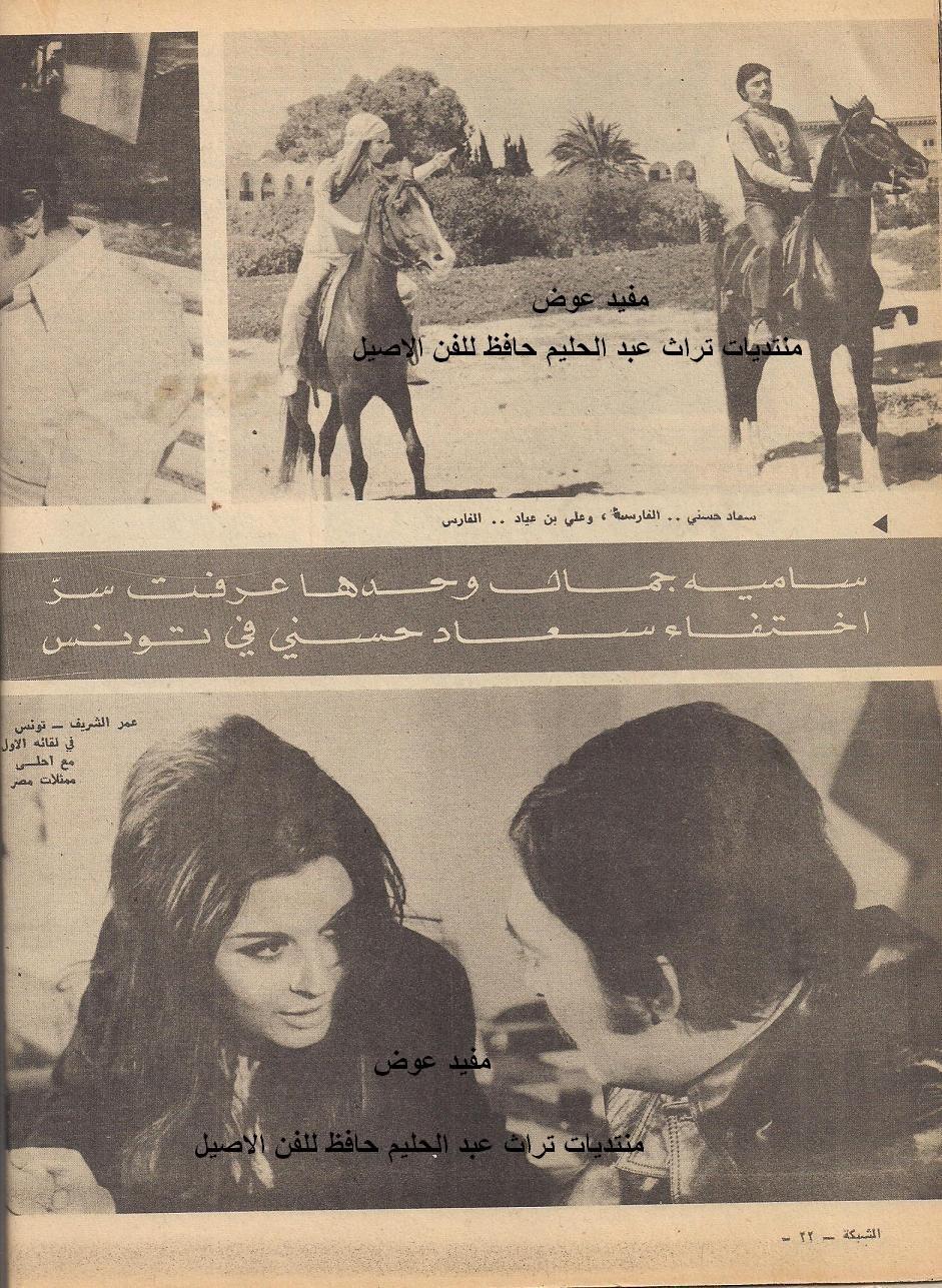 مقال - مقال صحفي : سعاد حسني في تونس والقلب في القاهرة 1970 م 2aif2x2