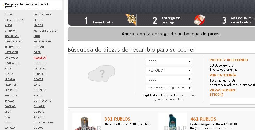DESPIECE TODAS LAS MARCAS COCHES (on-line): peugeot, citroen, renault, audi, skoda, mb, toyota, kia... 2efn5td
