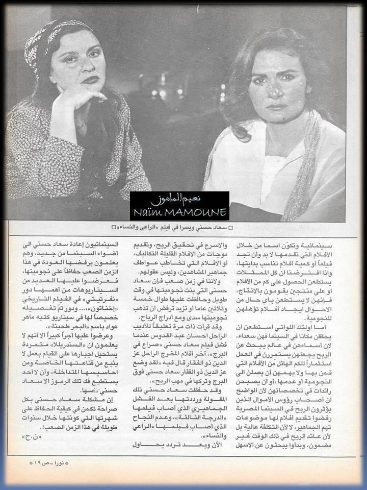 مقال - مقال صحفي : سعاد حسني واستمرار النّجوميّة في الزّمن الصّعب 1995 م 2ex7lva