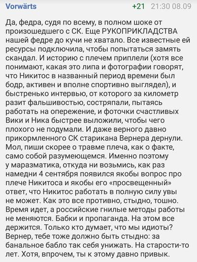 Виктория Синицина - Никита Кацалапов - 5 - Страница 26 2gvknia