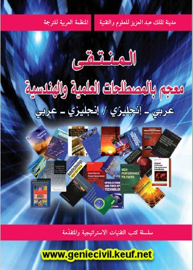 قاموس المصطلحات العلمية الهندسية  2hx6c3
