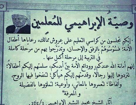 وصية الابراهيمي للمعلمين 2ia4u2s