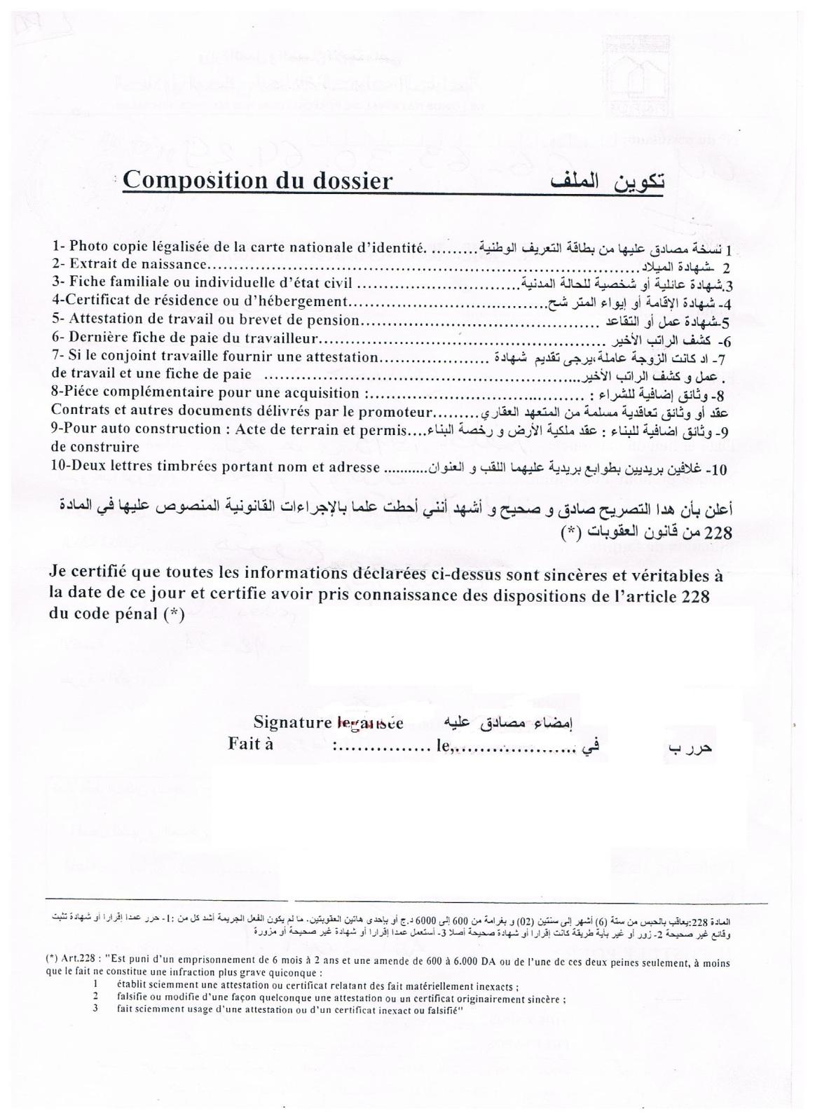 الاستمارة الخاصة ب FNPOS  2l8w7c4