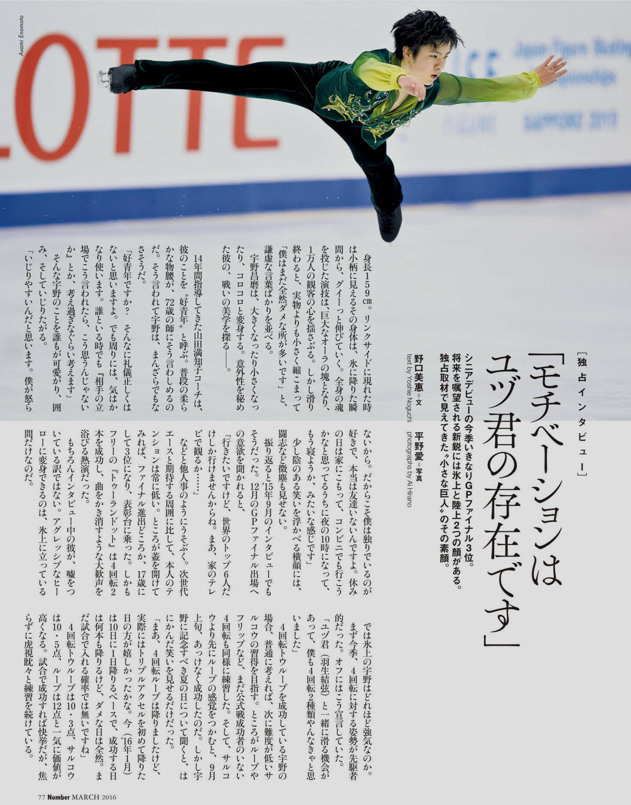 Шома Уно / Shoma UNO JPN - Страница 4 2mfd8aa
