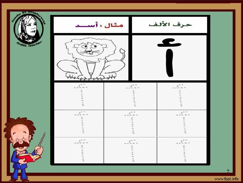 مذكرة الحروف الهجائية في اللغة العربية للاطفال 2n7mhad