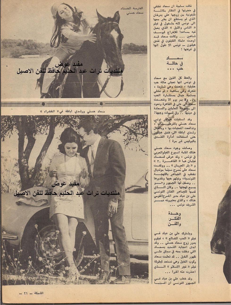 مقال - مقال صحفي : سعاد حسني في تونس والقلب في القاهرة 1970 م 2qn4eg8