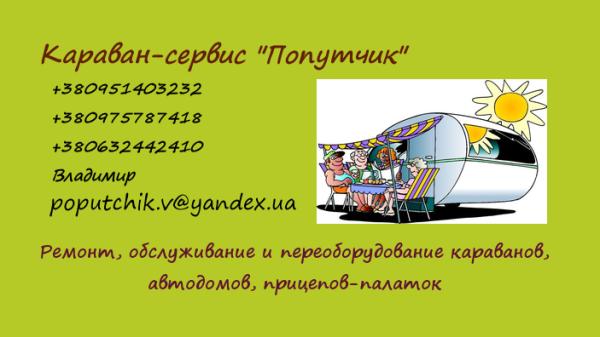 Ремонт, переоборудование, установка доп. оборудования караванов, кемперов (дач на колёсах) 33nxj04