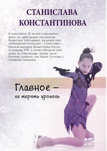 Группа Валентины Чеботарёвой - СДЮШОР, Академия фигурного катания (Санкт-Петербург) B4xkz5