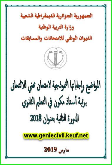 مواضيع مسابقة استاذ مكون الدورة 2-2019 مع التصحيح لنموذجي Dmd1eb