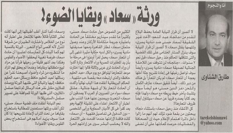 مقال - مقال صحفي : ورثة سعاد وبقايا الضوء ! 2008 م Fodml5
