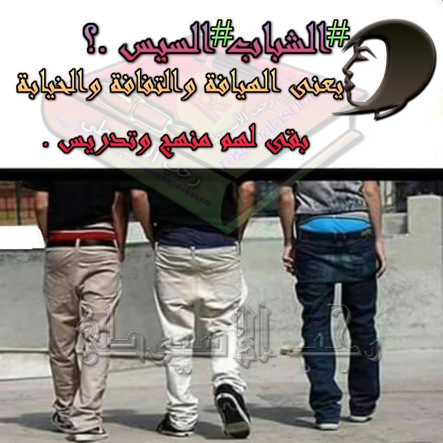 للي ميعرفش يعني إيه شباب سيس.؟ Imrvuq