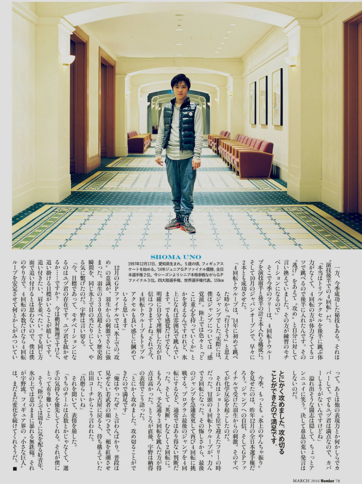 Шома Уно / Shoma UNO JPN - Страница 4 Jhpun9