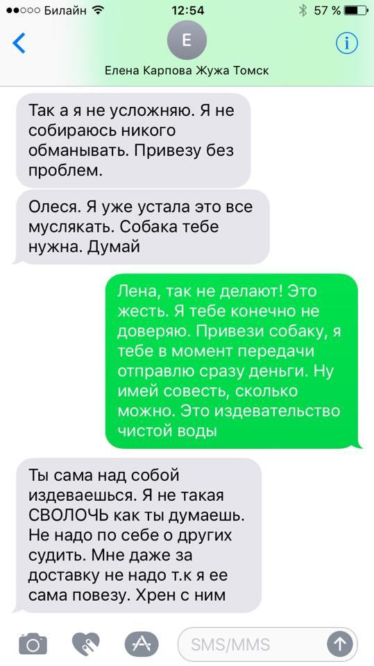 Афера Елены Карповой №???? Jkboxs
