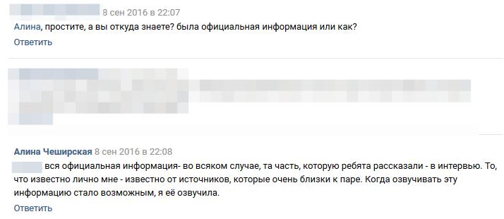 Виктория Синицина - Никита Кацалапов - 5 - Страница 26 Rkbjf7