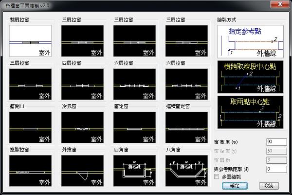 [討論]分享各種窗平面繪製v2.0_Y376.LSP(適合建築與室內裝修業使用) - 頁 4 Sm3vih