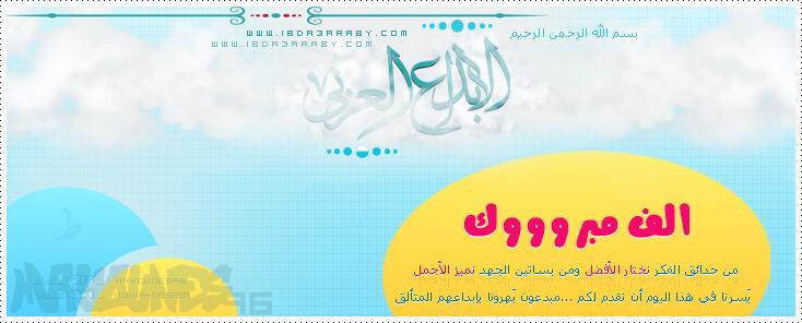 نتائج أفضل مصمم في الأبداع العربي ,, الف الف مبرووووك W5spj