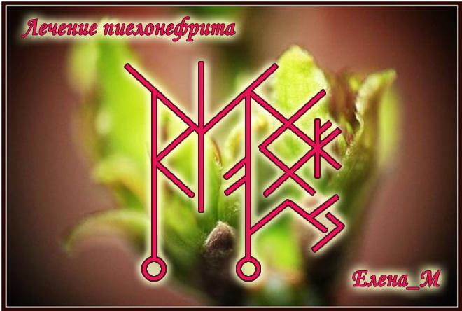 """Елена_М """"Лечение пиелонефрита"""" Wqr1c1"""