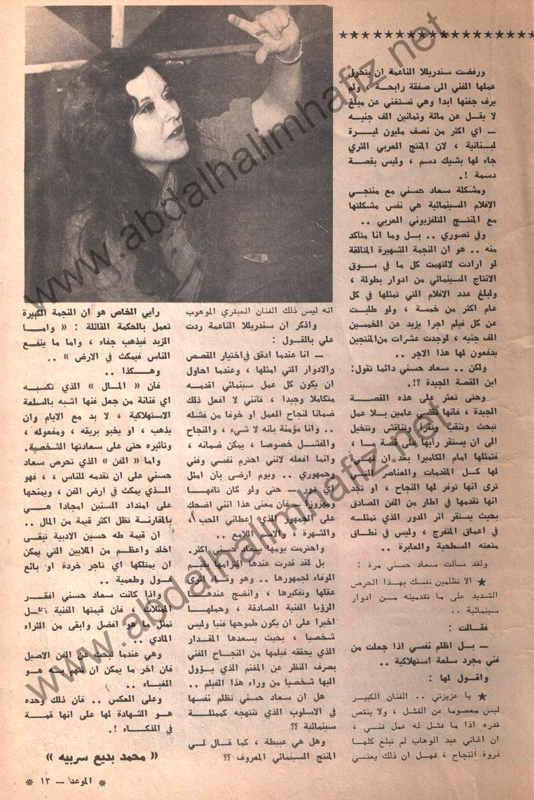 مقال - مقال صحفي : شهادة على ذكاء سعاد حسني ! 1979(؟) م Wuggw5