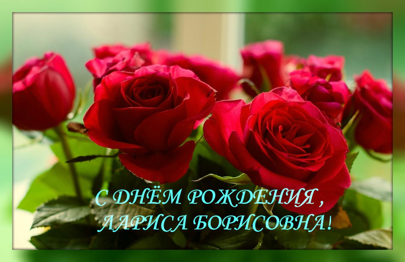 Поздравляем С Днем Рождения Ларису Борисовну!   15rfgpz
