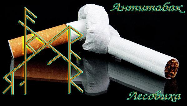 Антитабак (против курения) автор: Лесовиха 16hpxr9