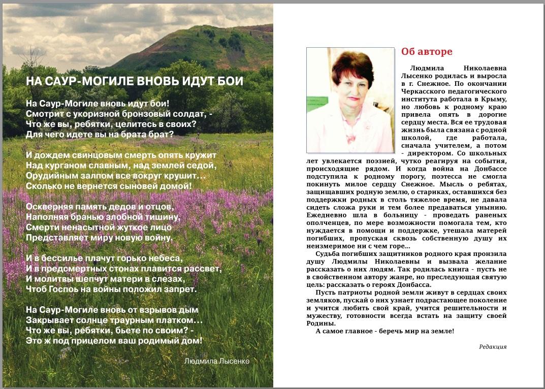 """Книга автора Людмилы Лысенко """"Здравствуй дед"""" 1zyj6nk"""