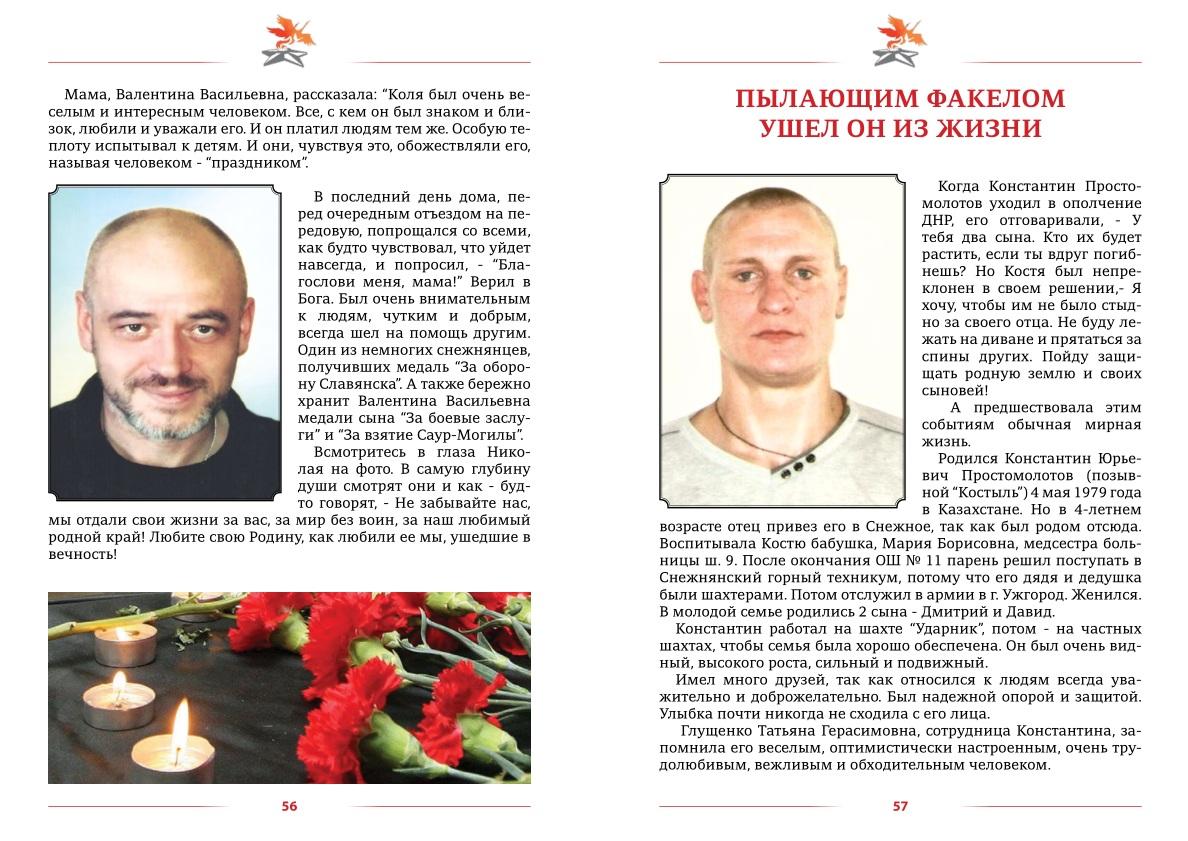 """Книга автора Людмилы Лысенко """"Здравствуй дед"""" 20zblmv"""